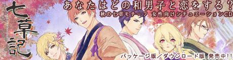 「七草記」 シチュエーションCD企画-2015秋の陣