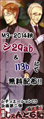 濃厚じぇんとる麺~替え玉!~